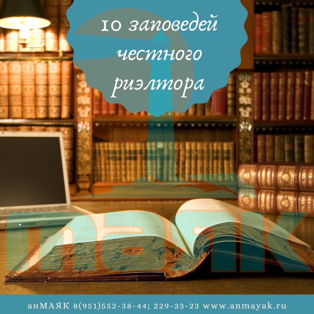 10 заповедей честного риэлтора