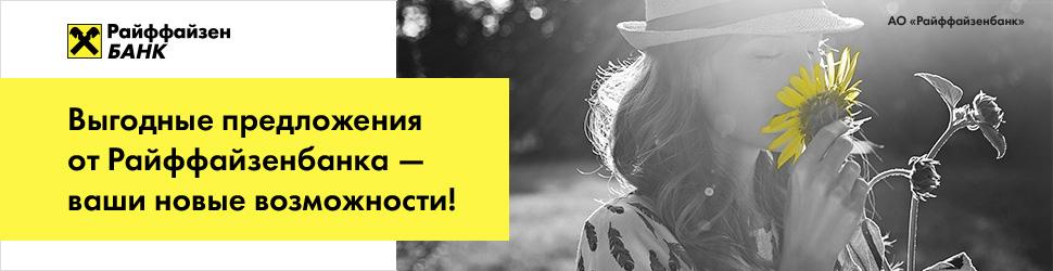 Партнерская программа на продукт РАЙФФАЙЗЕН банка