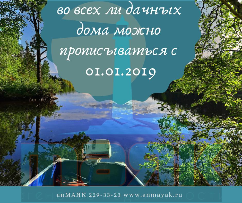 Во всех ли дачных домах можно прописываться с 01.01.2019