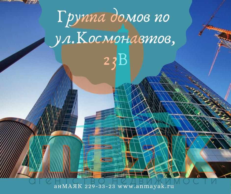 Группа домов на ул. Космонавтов, 23в