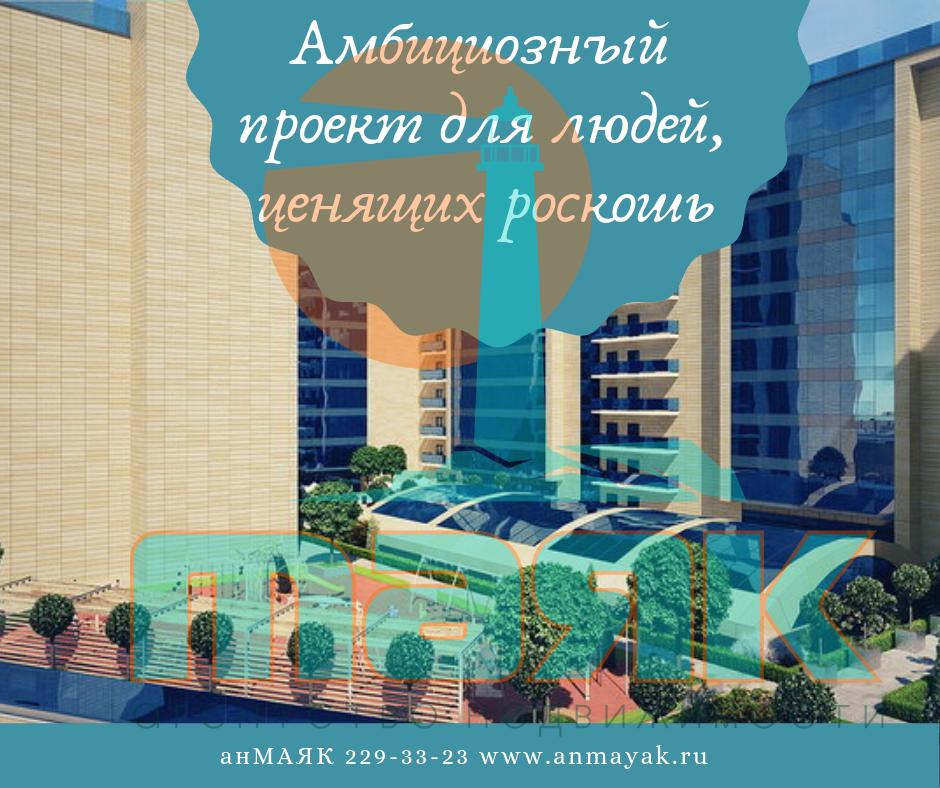 Амбициозный проект для людей, ценящих роскошь