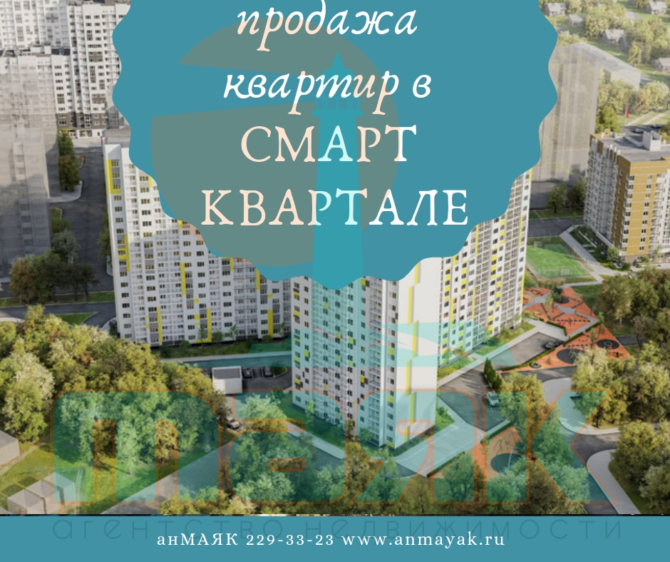 Квартиры в СМАРТ КВАРТАЛе