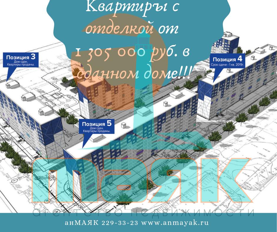 Квартиры с отделкой от 1305000 рублей в сданном доме